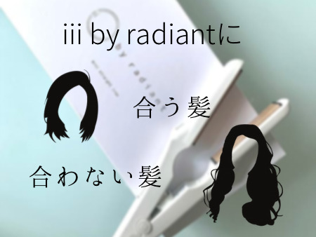 iii by radiant